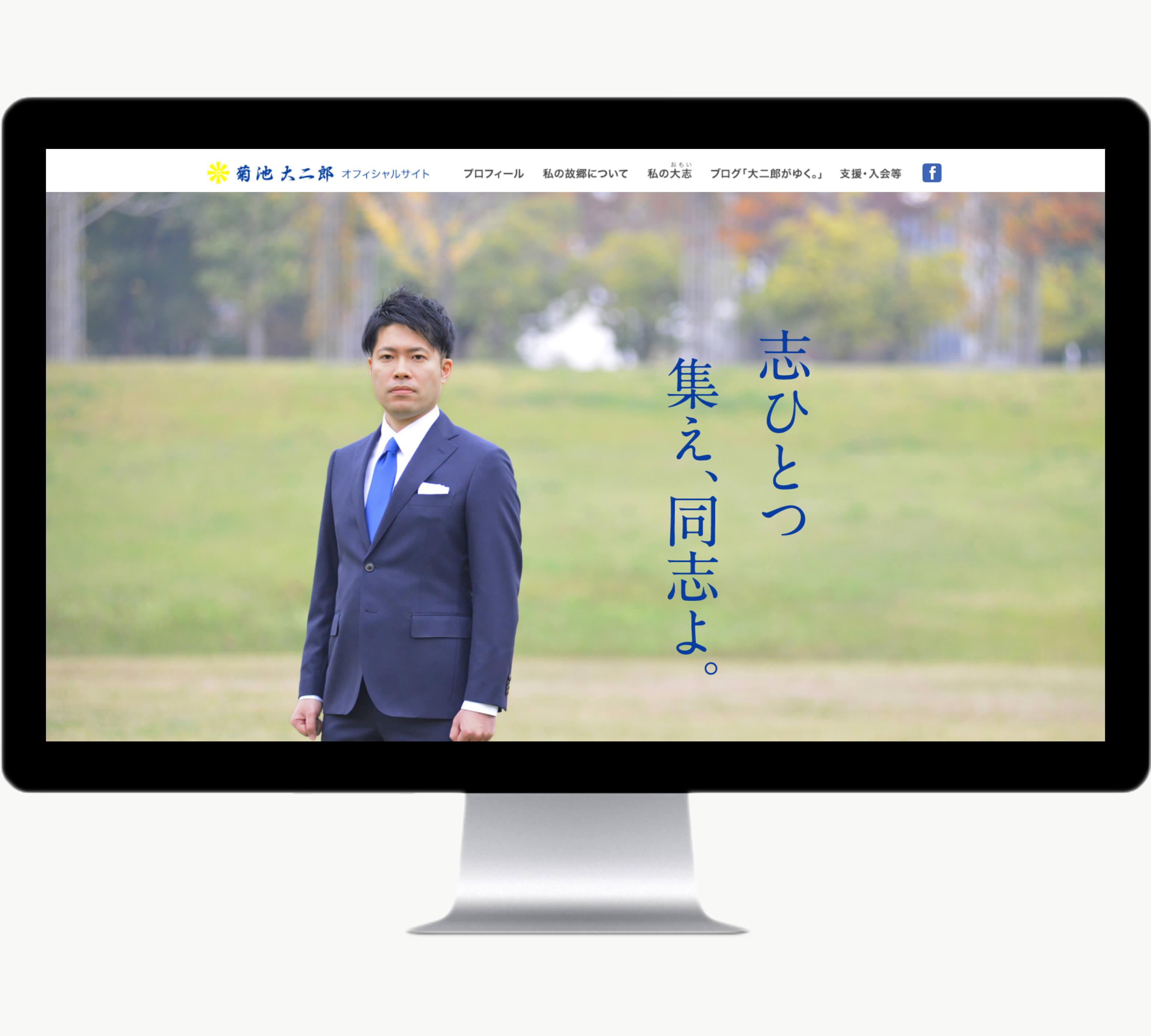 daijiroKikuchi