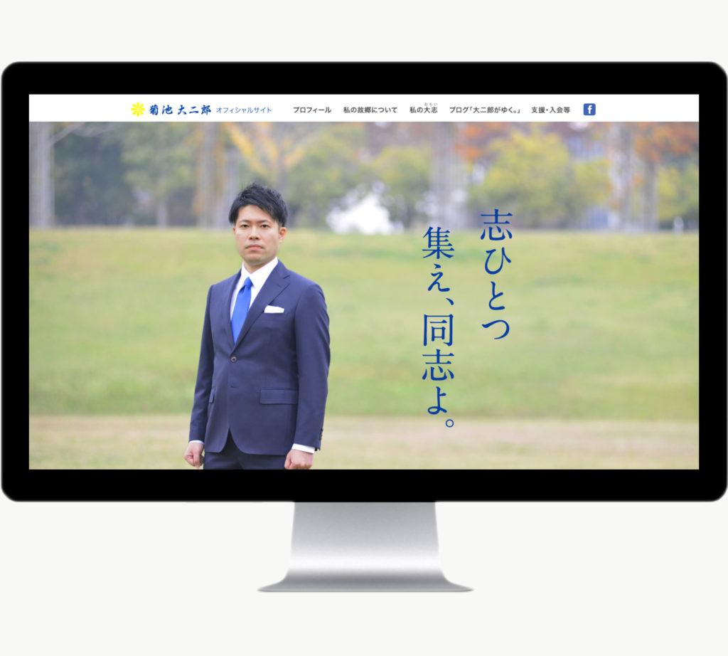 daijiro-kikuchi-pc.jpg